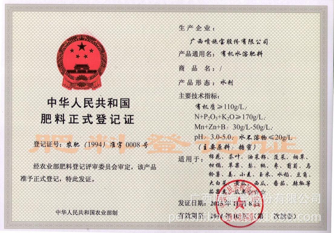 0008有机水溶肥料登记证
