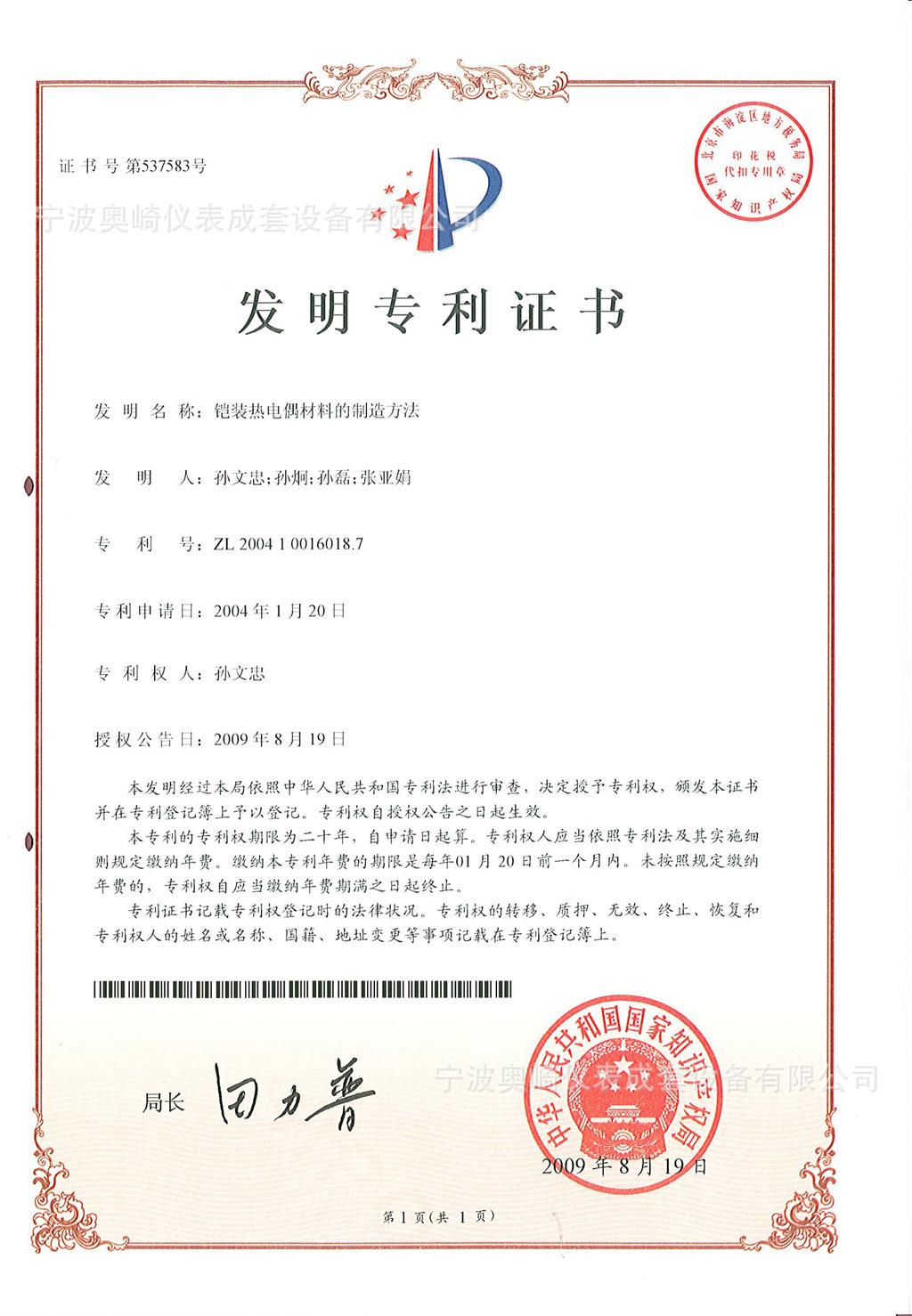 发明专利:铠装热电偶材料的制造方法