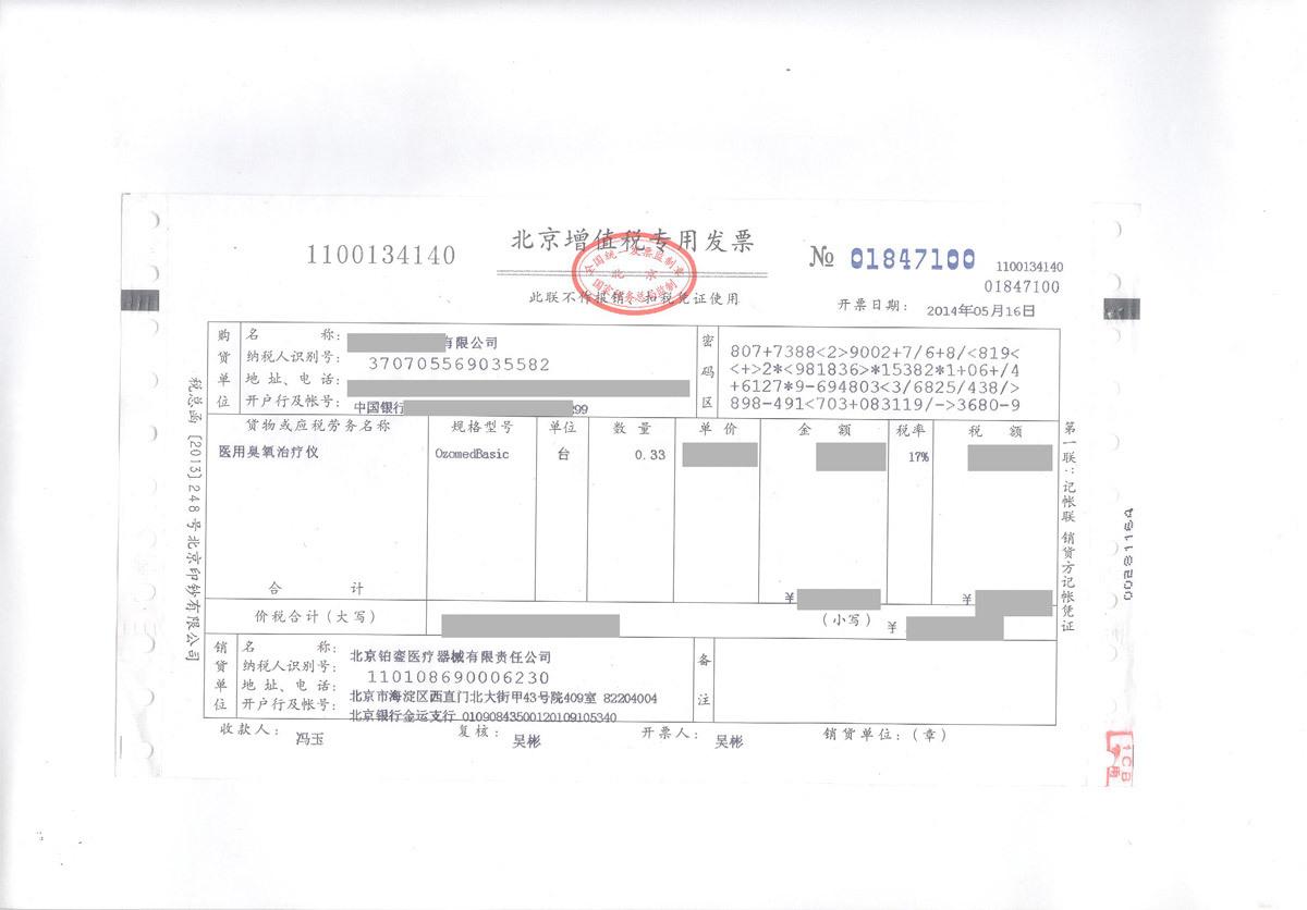 德國卡特臭氧治療儀增值稅專用發票樣板