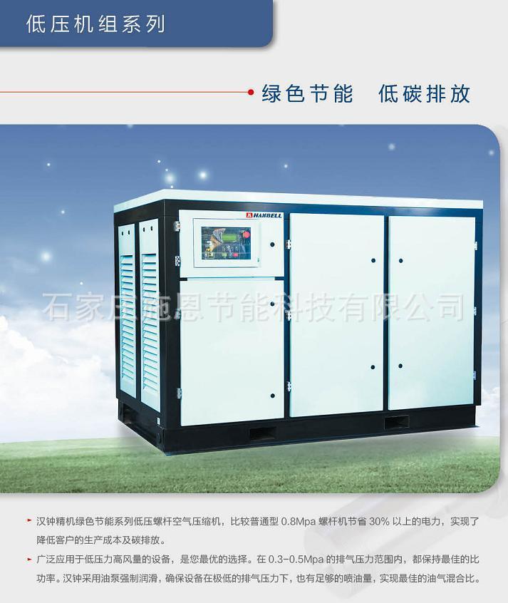 廠家供應正品漢鐘低壓螺桿空壓機、3-5公斤壓力、環保節能