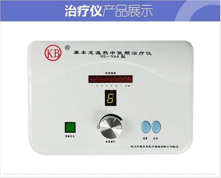 家用多功能溫熱中低頻治療儀HL-Y6A -產品展示
