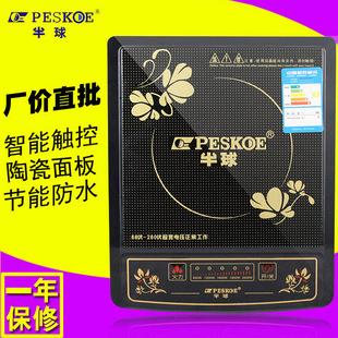 半球电磁炉 厂家特价批发 大功率火锅专用 多功能电磁炉
